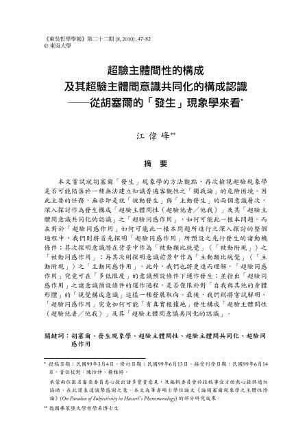 超驗主體間性的構成及其超驗主體間意識共同化的 ... - Mail - 東吳大學