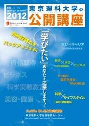 アクチュアリー試験対策講座 - 東京理科大生涯学習センター