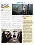 манеж в «октябре» / manege in «octyabr» - Московский ... - Page 3