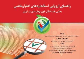 بخش طب انتقال خون - دانشگاه علوم پزشکی شهید بهشتی