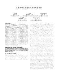 具有物理互動特性之混合形變模型 - Computer Graphics Laboratory ...