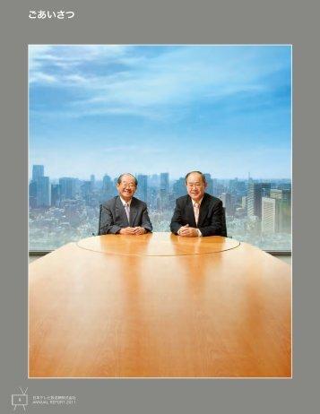 ごあいさつ(921KB/2ページ) - 日本テレビホールディングス株式会社