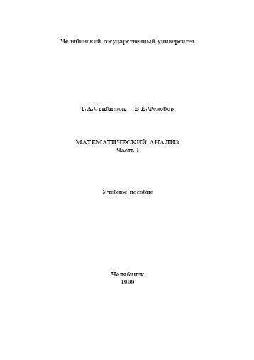 Текст в формате PDF: 896 Кб (165 с.) - Кафедра уравнений ...