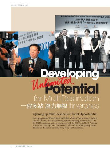 一程多站潛力無限 - Discover Hong Kong