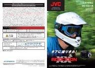 スポーツカム「GC-XA1」(2012 Autumn) - ビクター