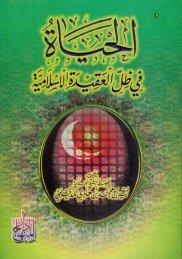 05.Al7ayat