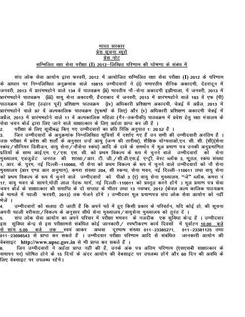 CDS (I) Exam 2012