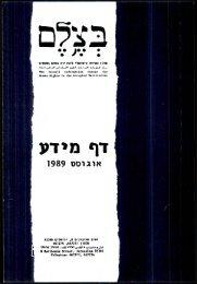דף מידע אוגוסט 1989 - B'Tselem
