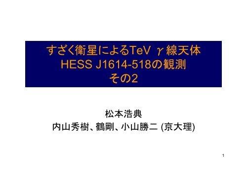 すざく衛星によるTeV γ線天体 HESS J1614-518の観測 その2