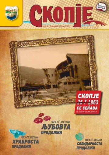 Број 30 26.07.2013 - Град Скопје