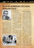 Број 30 26.07.2013 - Град Скопје - Page 6