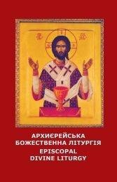 архиєрейська божественна літургія episcopal divine liturgy