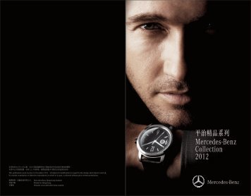 Mercedes-Benz Collection 2012