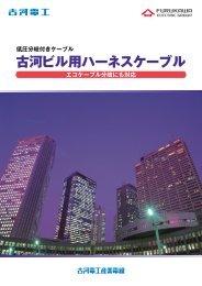 「古河ビル用ハーネスケーブル」(PDF 2270KB) - 古河電気工業株式会社