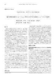 脳内神経回路オシレーション発生における GABA ... - 埼玉医科大学