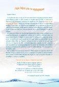 α - Πύλη Παιδαγωγικού Υλικού Περιβαλλοντικής Εκπαίδευσης - Page 5