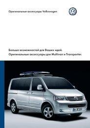 Multivan и Transporter - Volkswagen