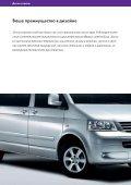 Multivan и Transporter - Volkswagen - Page 4
