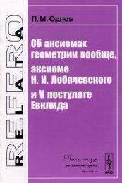 П.М Орлов/Об аксиомах геометрии вообще