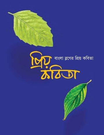 Priyo Kabita - E-Book - Boi-Mela