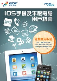 iOS手機及平板電腦用戶指南 - PCCW Mobile