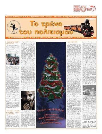 No13_OSE_PC v5.qxd - pmkca.gr