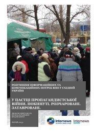 IDPs_eastern_Ukraine_needs_assessment_report_2015-02-Ukr