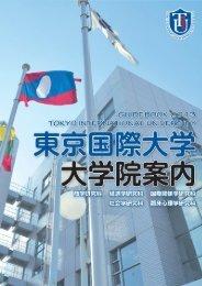 社会学研究科 - 東京国際大学