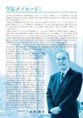 社会学研究科 - 東京国際大学 - Page 3