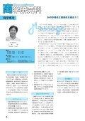社会学研究科 - 東京国際大学 - Page 4