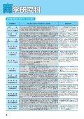 社会学研究科 - 東京国際大学 - Page 6
