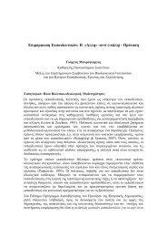 Επιμόρφωση Εκπαιδευτικών - Παιδαγωγικό Ινστιτούτο Κύπρου