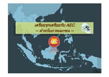 เตรียมรุกเตรียมรับ AEC - FTA
