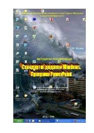 Стандартні додатки Windows - Геологічний факультет