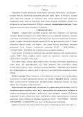 Стандартні додатки Windows - Геологічний факультет - Page 3