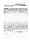 Стандартні додатки Windows - Геологічний факультет - Page 4