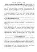 Стандартні додатки Windows - Геологічний факультет - Page 5