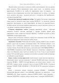 Стандартні додатки Windows - Геологічний факультет - Page 7