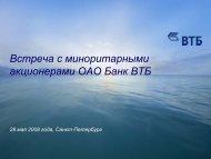 Инструкция по подготовке презентации ВТБ - VTB