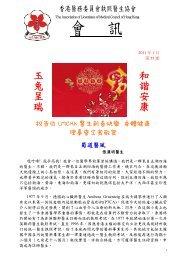 第55期會訊 - 香港醫務委員會執照醫生協會