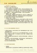 第九章退休與休閒生活管理 - Page 4