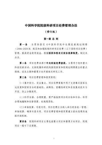 中国科学院院级科研项目经费管理办法