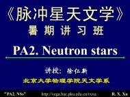 中子星和致密星