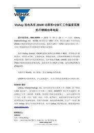 Vishay 发布具有20kW 功率和+250℃工作温度范围的不锈钢功率电阻