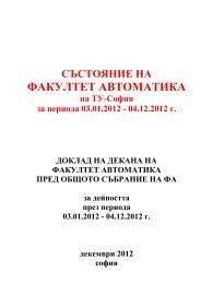 ФАКУЛТЕТ АВТОМАТИКА - Технически университет - София