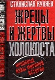 Куняев Станислав. / Жрецы и Жертвы Холокоста