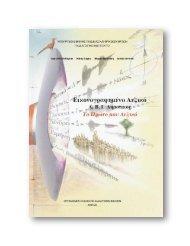 Λεξικό Α΄ Β' Γ΄ Δημοτικού (Το Πρώτο μου Λεξικό) - eBooks4Greeks.gr
