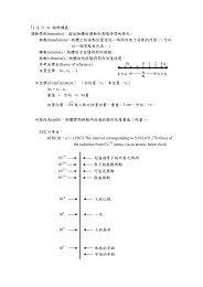 0 1 2 3 B A 11 月11 日物理講義運動學 ... - 物理學系暨研究所