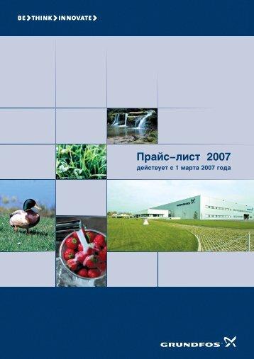 прайс-лист Насосы Grundfos-2007