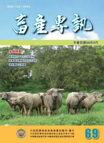 第69期 - 行政院農業委員會畜產試驗所